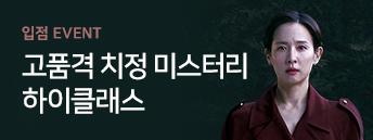 👩👦고품격 치정 미스터리 tvN '하이 클래스'