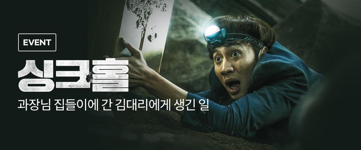 [신작] 싱크홀 본구매