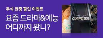 📺요즘 드라마&예능 어디까지 봤니?!