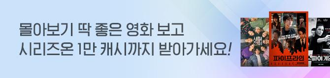 CJ X 시리즈온👀연휴에 몰아보기 딱 좋은 영화만 모아모아