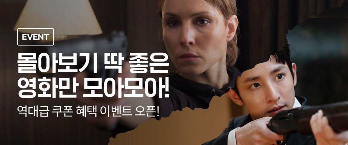 [기획전] CJ 영화 쿠폰 이벤트