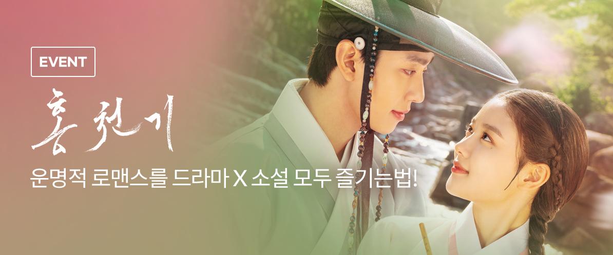 [이벤트] <홍천기> 드라마 보고, 원작 보고
