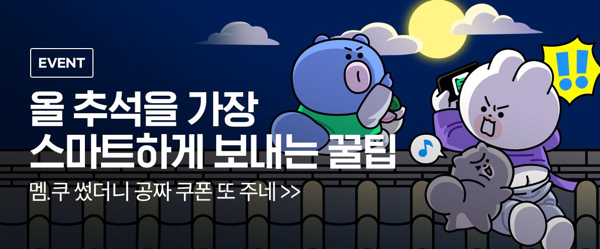 [테마] 멤버십 쿠폰 독려 프로모션