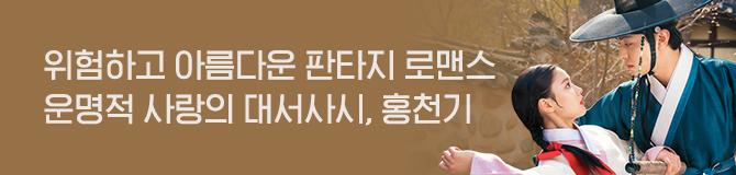'홍천기' 드라마 보고, 원작 보고!