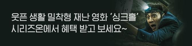 ✔️ 웃픈 도심형 재난 영화 '싱크홀' 시리즈온 오픈!