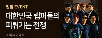 🚨'쇼미10' 보고 합격 목걸이 GET!