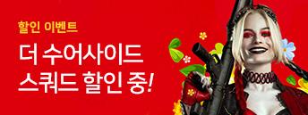😏THE 쎈 마라맛 영화의 THE 빵빵한 혜택! '더 수어사이드 스쿼드'