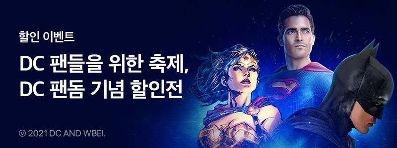 DC FANDOME 기념 DC 과몰입 추천작 할인전!