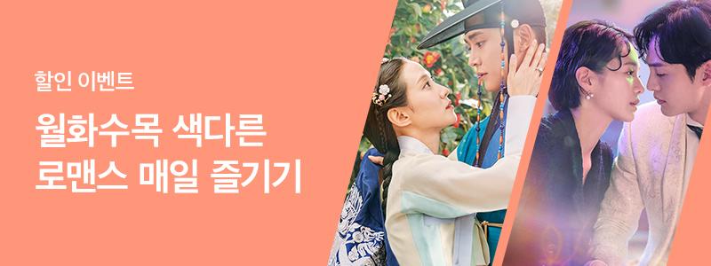 궁중로맨스VS아트로맨스 색다른 로맨스 매일 즐기기!