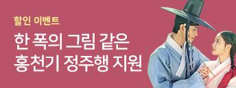 홍천기 소장하고 정주행하시라고 아낌없는 지원~♥